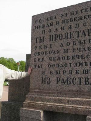 Санкт-Петербург, 17-19.05.2008г., Марсово поле, у мемориала борцам революции.