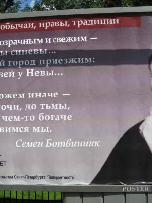 07.07.2009г., Санкт-Петербург. Я встретил хорошие стихи...