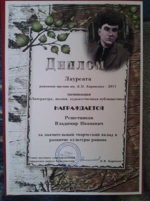 Лауреатство Владимира Решетникова